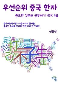 우선순위 중국 한자 중요한 것부터 공부하기 - HSK 4급