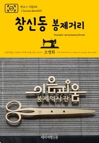원코스 서울015 창신동 봉제거리 대한민국을 여행하는 히치하이커를 위한 안내서