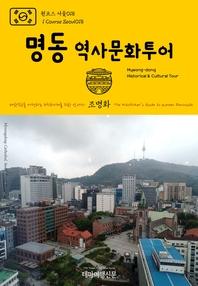 원코스 서울018 명동 역사문화투어 대한민국을 여행하는 히치하이커를 위한 안내서