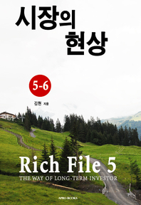 Rich File(리치파일) 5-6