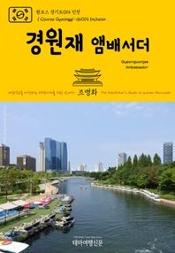 원코스 경기도014 인천 경원재 앰배서더 대한민국을 여행하는 히치하이커를 위한 안내서