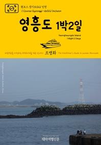 원코스 경기도021 인천 영흥도 1박2일 대한민국을 여행하는 히치하이커를 위한 안내서