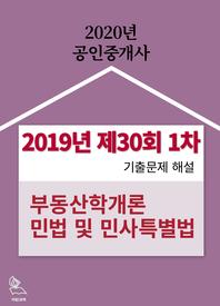 공인중개사 기출문제 해설 (2019년 제30회 1차 부동산학개론, 민법)