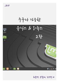 누구나 가능한 유닉스&리눅스 2판