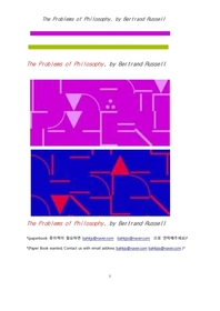 철학의 제반 문제들.The Problems of Philosophy, by Bertrand Russell