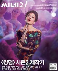 씨네21 2020년 03월 1249호 (주간지)