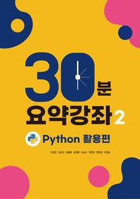 30분 요약 강좌 시즌2 : Python 데이터분석 활용편 - Python, Numpy, Pandas, Visualization, Crawling 30