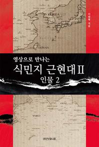 영상으로 만나는 식민지 근현대 Ⅱ. 인물2(멀티eBook)