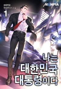 나는 대한민국 대통령이다. 1