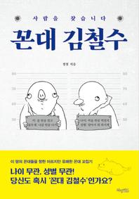 꼰대 김철수(체험판)