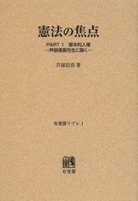 憲法の焦点 芦部信喜先生に聞く PART1 オンデマンド版