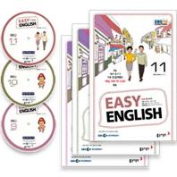 Easy English 초급 영어회화 +방송CD(9.10.11월)(2017)(EBS FM 라디오)(CD3장포함)(전3권)