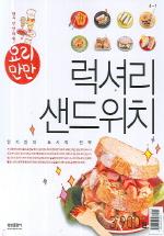 럭셔리 샌드위치(요리만만)