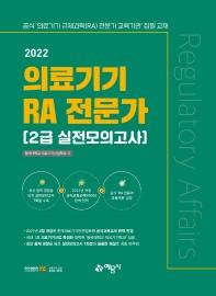 2022 의료기기 RA 전문가 2급 실전모의고사