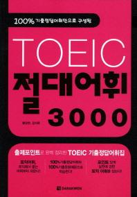 TOEIC 절대어휘 3000