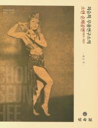 최승희 무용연구소의 소련 순회공연 1950~1957(문화와 역사를 담다 17)