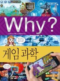 Why? 게임과학(초등과학학습만화 97)