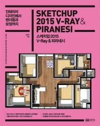 스케치업 2015 V-Ray & 피라네시(인테리어 디자인에서 렌더링과 보정까지)(CD1장포함)