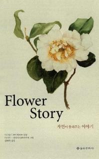 FLOWER STORY
