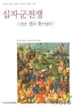 십자군전쟁:그것은 신의 뜻이었다