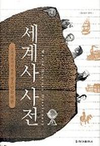 세계사 사전(교과서보다 더 쉬운 청소년을 위한)