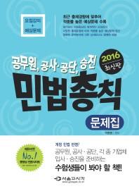 민법총칙 문제집(공무원 공사 공단 승진)(2016)