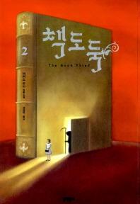 책도둑. 2