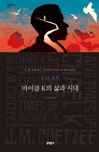 마이클 K의 삶과 시대(세계문학전집 196)