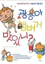 광용아 햄버거 맛있니
