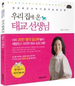 우리집에 온 태교 선생님(CD1장포함)(품격있는 엄마 8)
