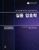 실용 암호학 ///XX29-1