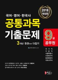 공통과목(국어 영어 한국사) 기출문제 3개년 한권으로 다잡기(9급 공무원)(2018)(개정판)