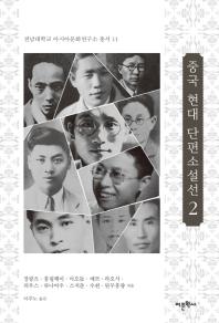 중국 현대 단편소설선. 2(전남대학교 아시아문화연구소 총서 11)