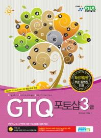 GTQ 포토샵 3급(CD1장포함)
