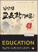 교육학(개론)(김상겸)(2010)(상)