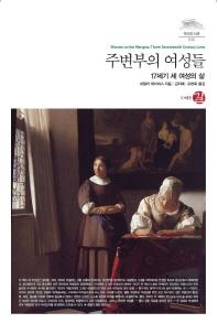 주변부의 여성들(역사도서관 14)(양장본 HardCover)