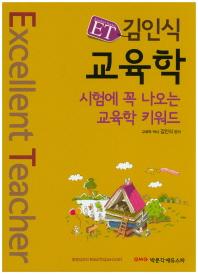 김인식 교육학(ET)