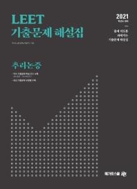LEET 기출문제 해설집 추리논증(2021)(7판)
