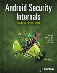 안드로이드 시큐리티 인터널(Android Security Internals)
