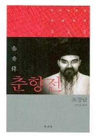 춘향전(책세상문고 세계문학 25)