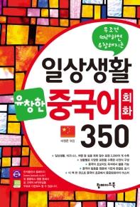중국어회화 350(일상생활 유창한)
