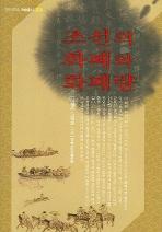 조선의 화폐와 화폐량    / 상현서림  ☞ 서고위치:MM 7  *[구매하시면 품절로 표기됩니다]