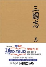 삼국지. 2(초판본)(양장본 HardCover)