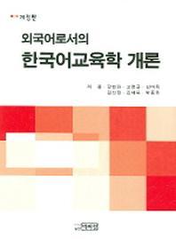외국어로서의 한국어 교육학 개론
