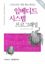 임베디드 시스템 프로그래밍(C와 GNU 개발 툴로 배우는)