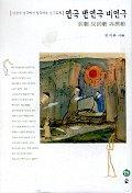 연극 반연극 비연극  .솔(3-090010)