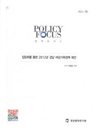 집담회를 통한 2012년 경남 여성가족정책 제안(정책포커스)