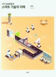 4차 산업혁명과 스마트 기술의 이해(개정판)