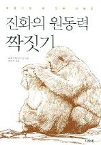 진화의 원동력 짝짓기 ///10001