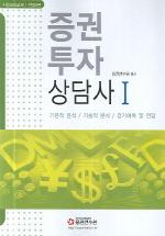 증권투자 상담사 1(5판)